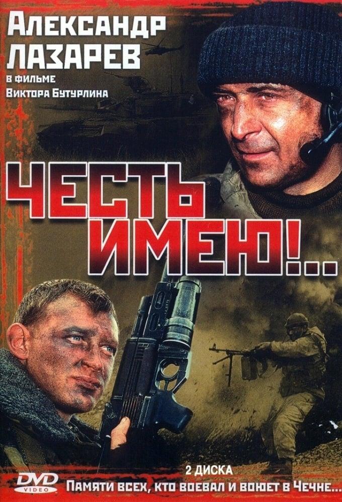 Честь имею (2004)