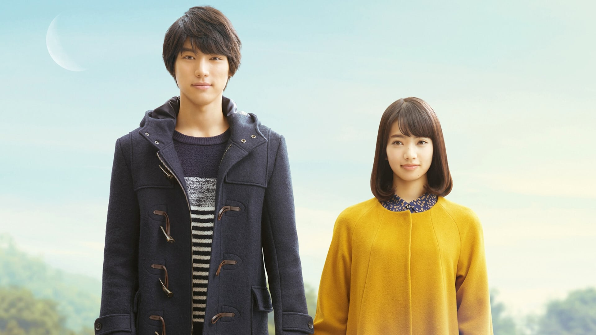 Tomorrow I Will Date With Yesterday's You Movie