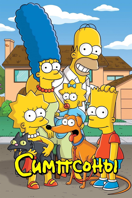 Симпсоны  смотреть онлайн все сезоны и серии подряд