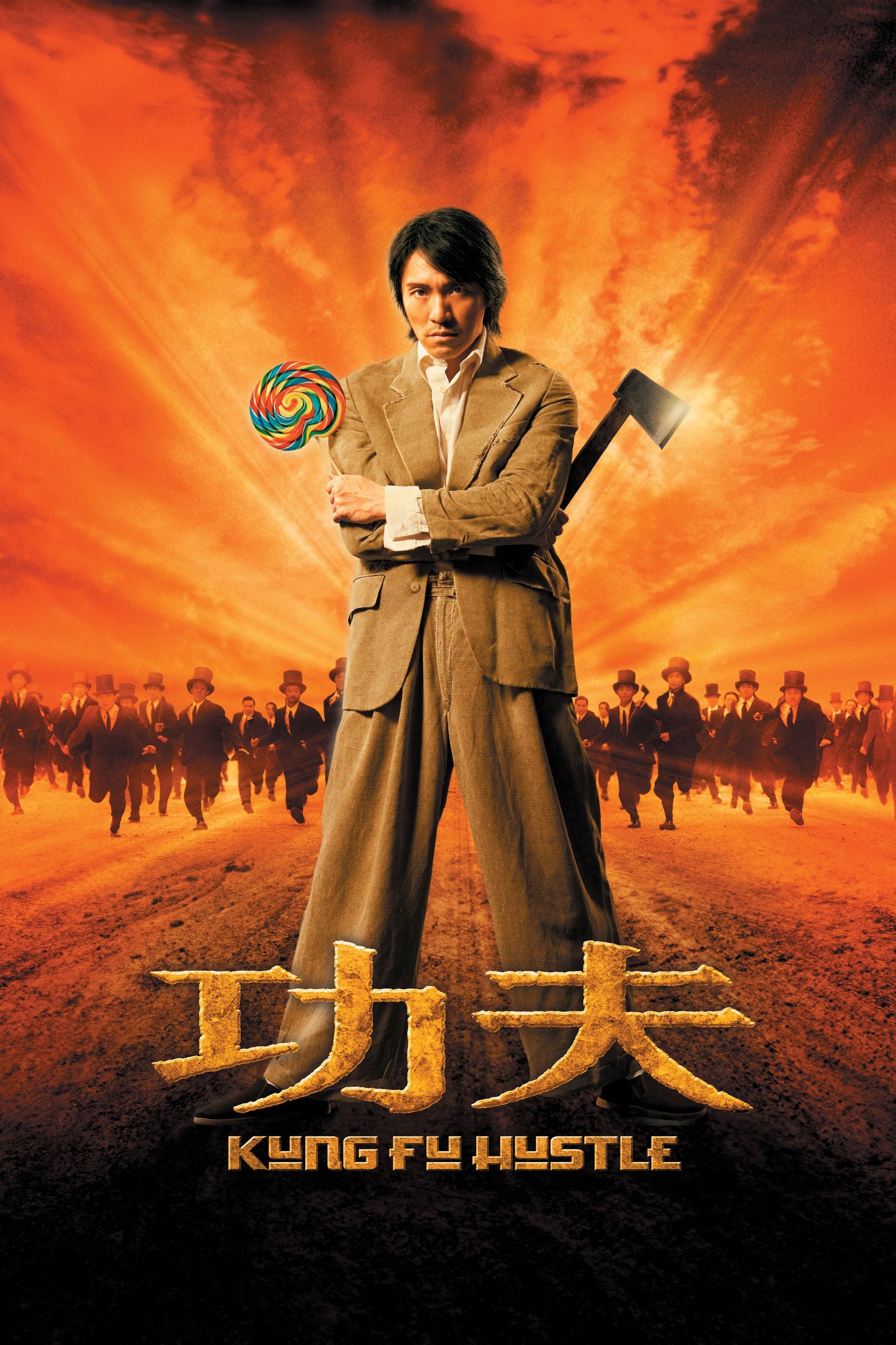 Kung Fu Hustle (2004) - Posters — The Movie Database (TMDb)