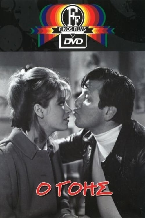 Ver ? ????? Online HD Español (1969)