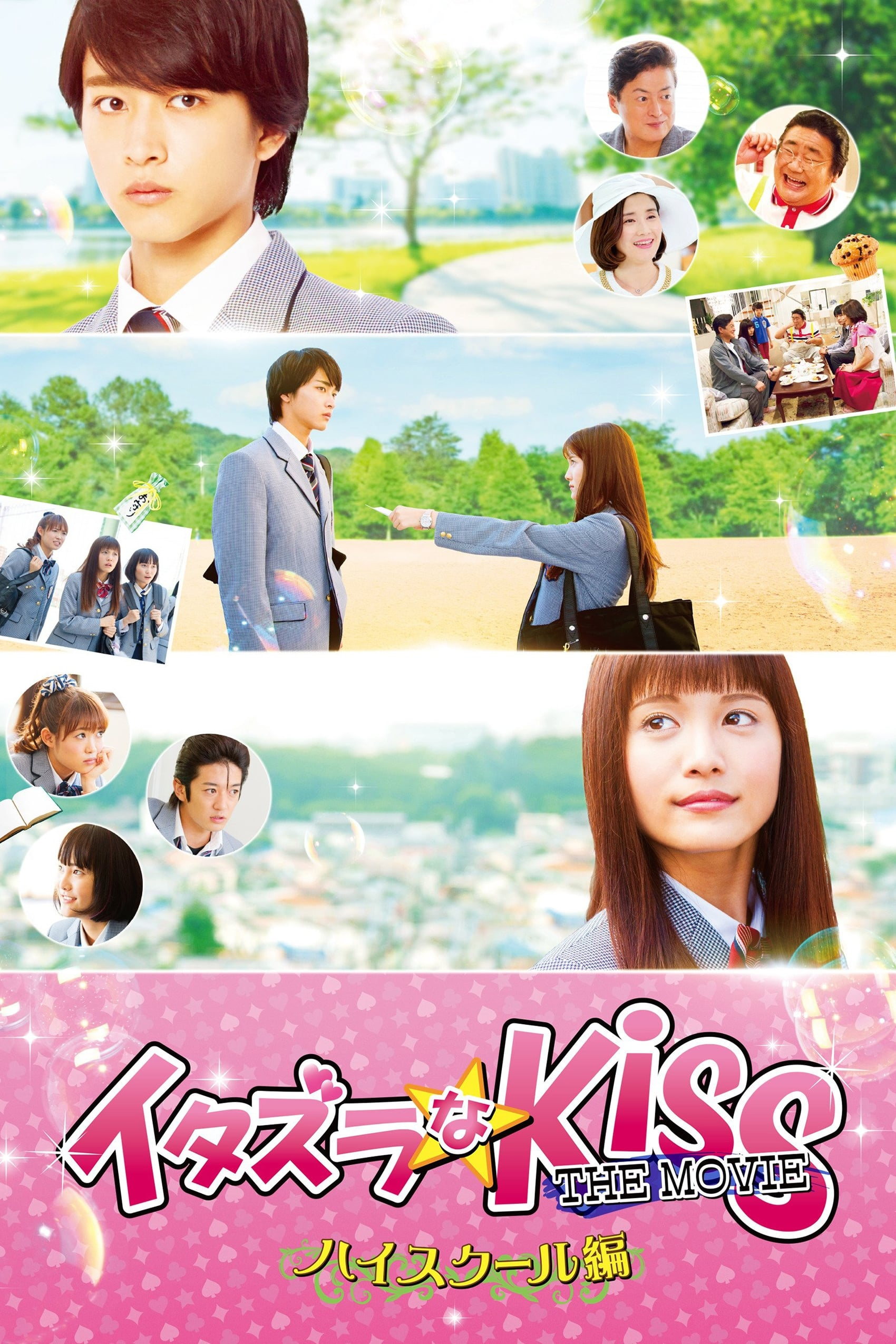 Mischievous Kiss The Movie: High School (2016)