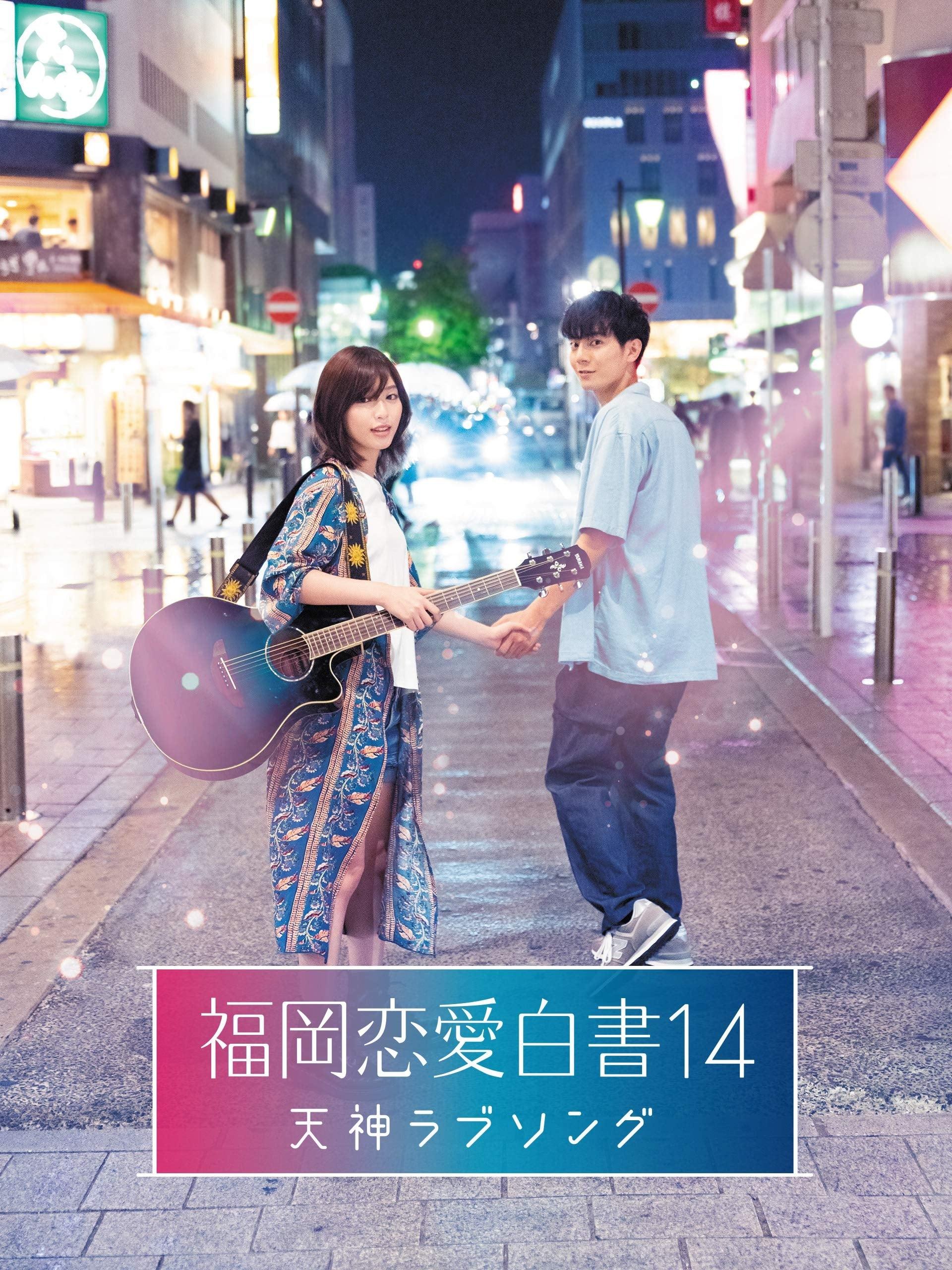 Love Stories From Fukuoka 14 Tenjin Love Song (2019)