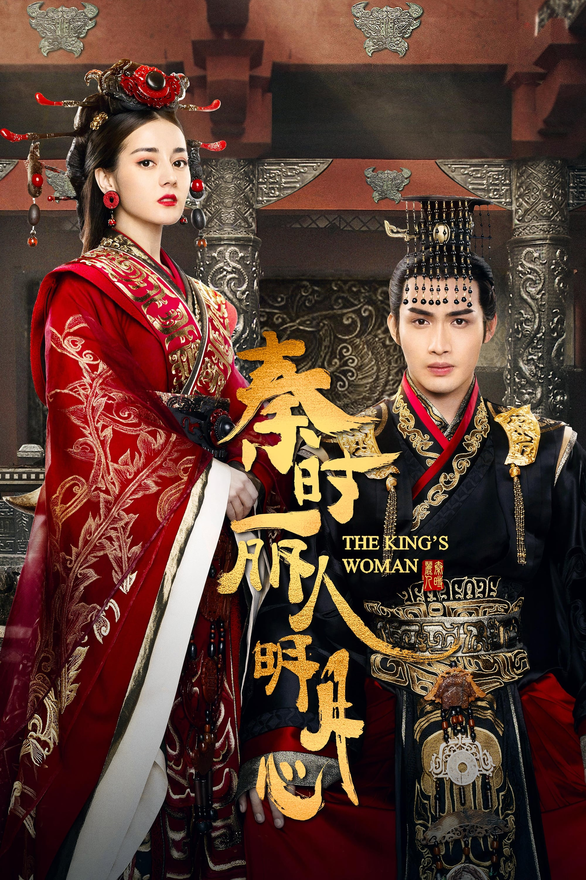 The King's Woman Poster