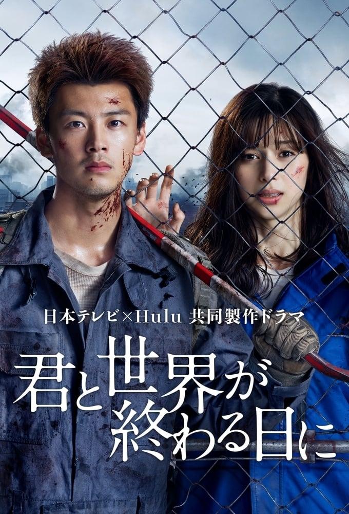 С тобой в день конца света / Kimi to Sekai ga Owaru Hi ni (2021)