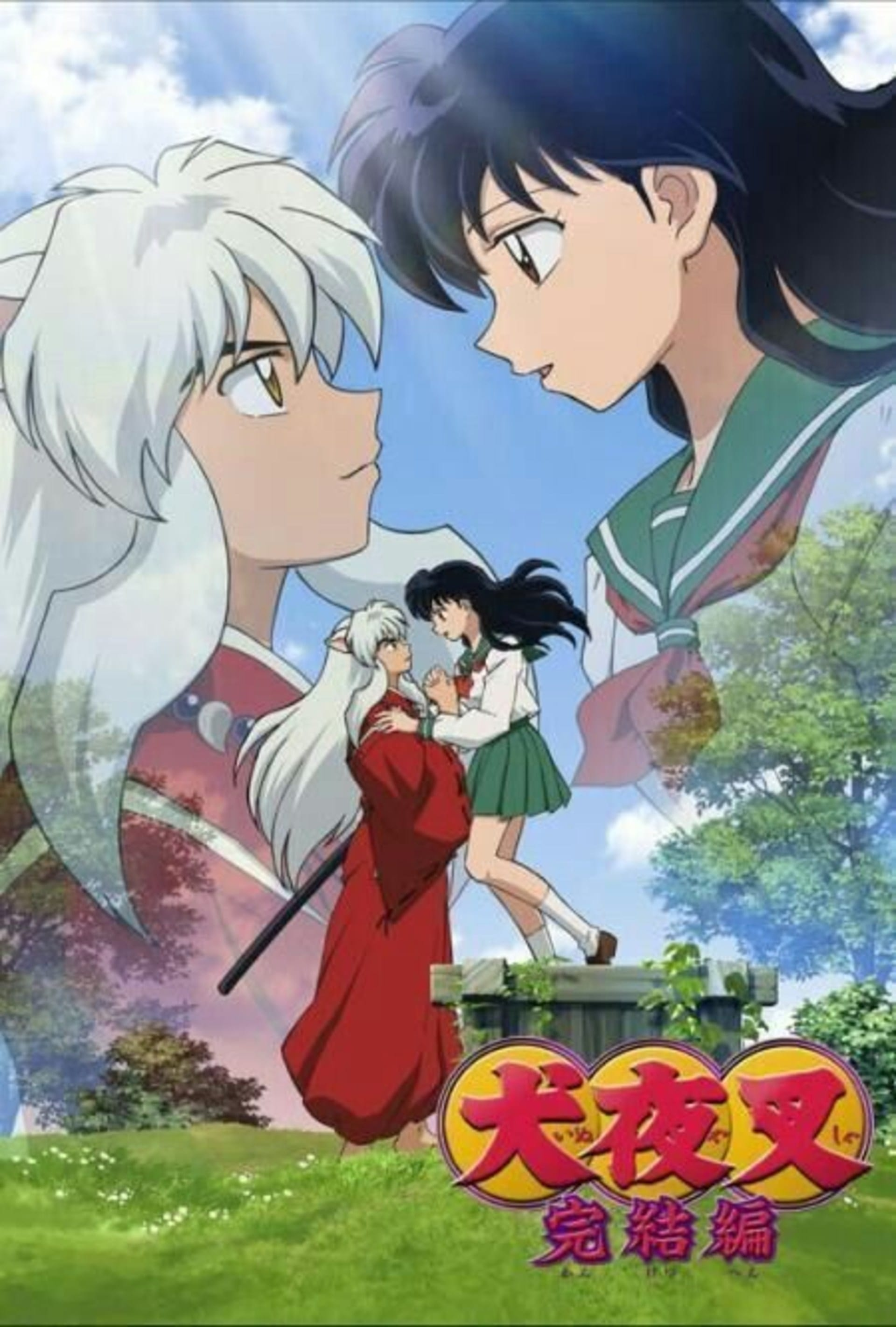 InuYasha: The Final Act (2009)