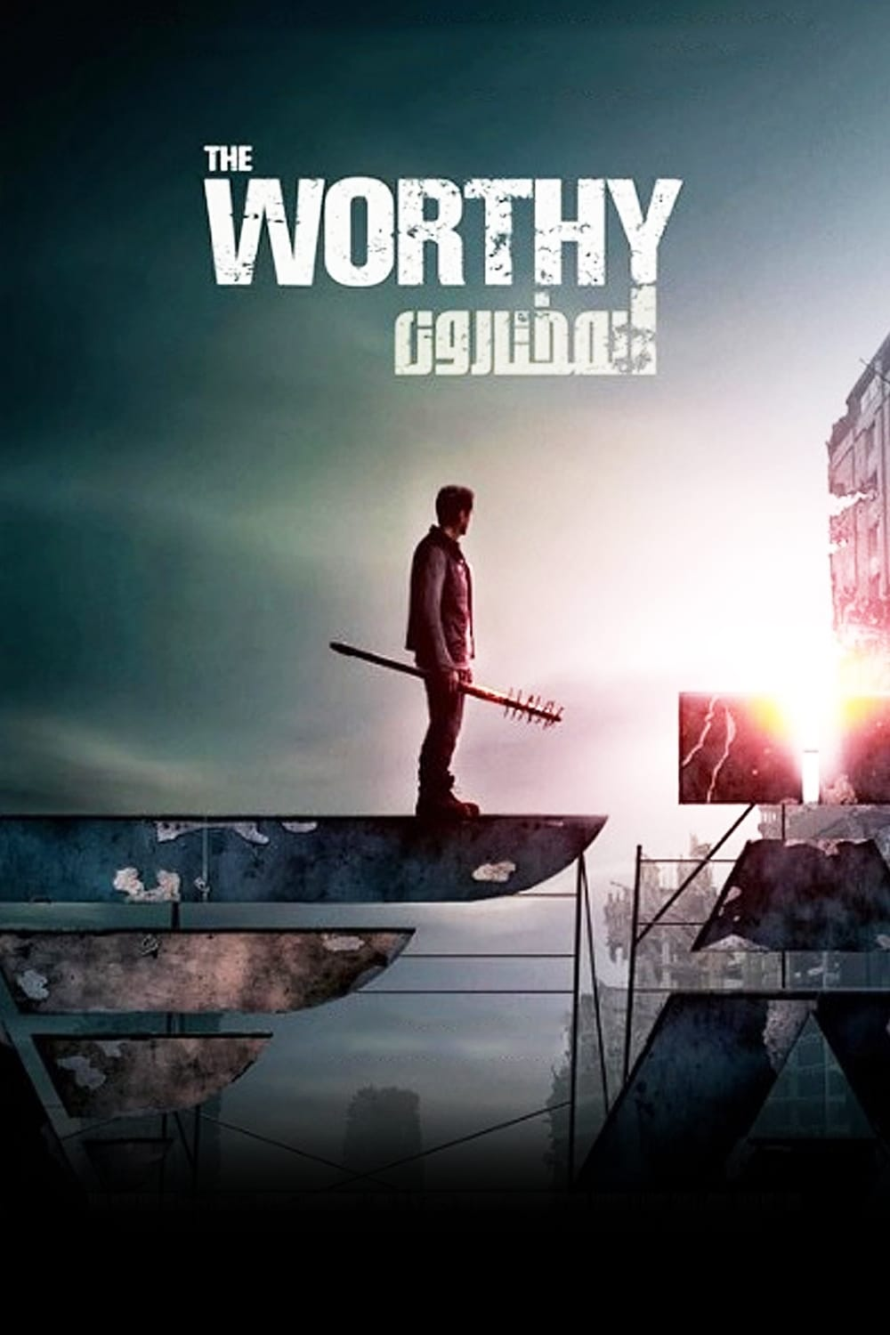 THE WORTHY (2016) HD 720P LATINO/INGLES