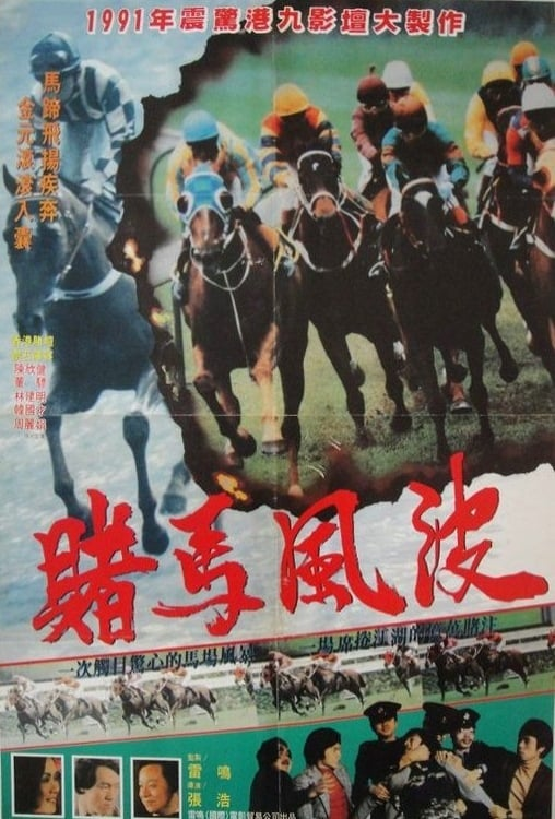 Horses (1978)