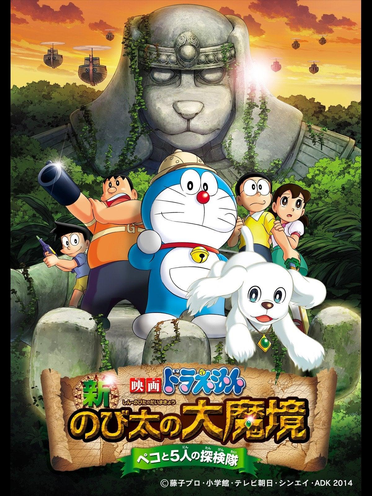 Doraemon: New Nobita's Great Demon - Peko and the Exploration Party of Five (2014)