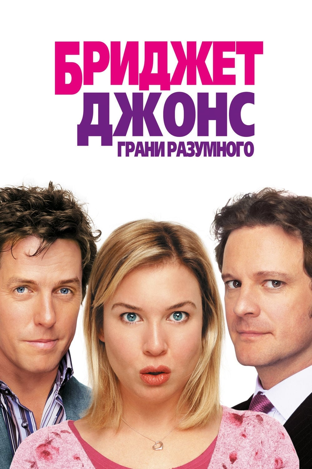 Filme Mit Bridget Jones