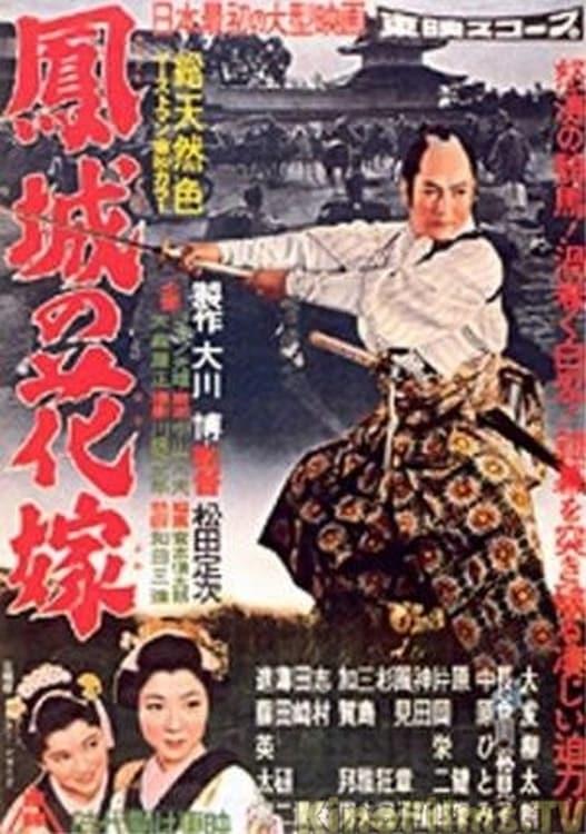 Ver Ohtori-jo hanayome Online HD Español (1957)