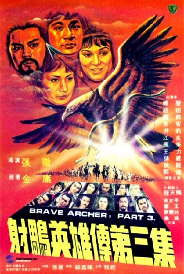 The Brave Archer 3 (1981)