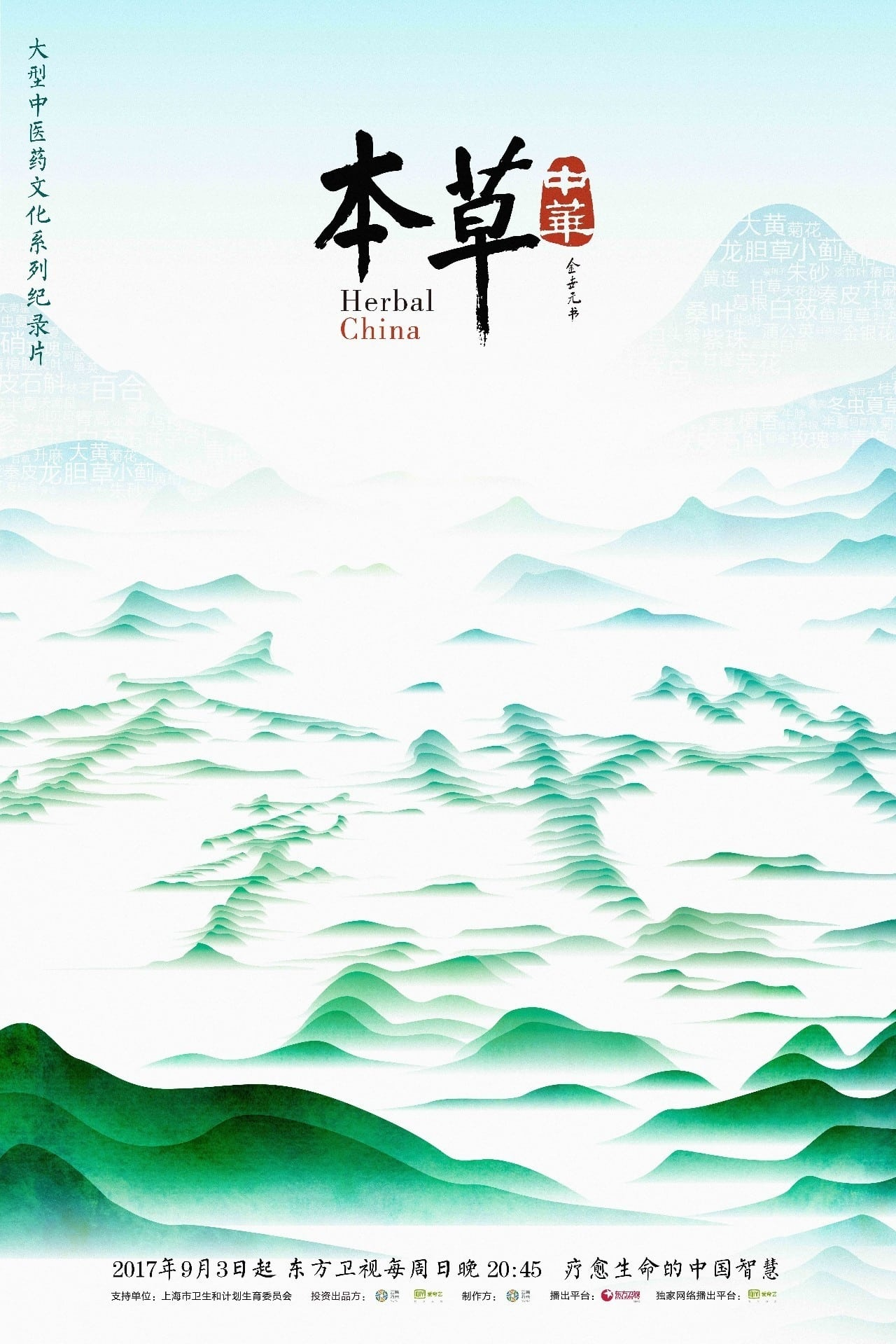 本草传 (1970)