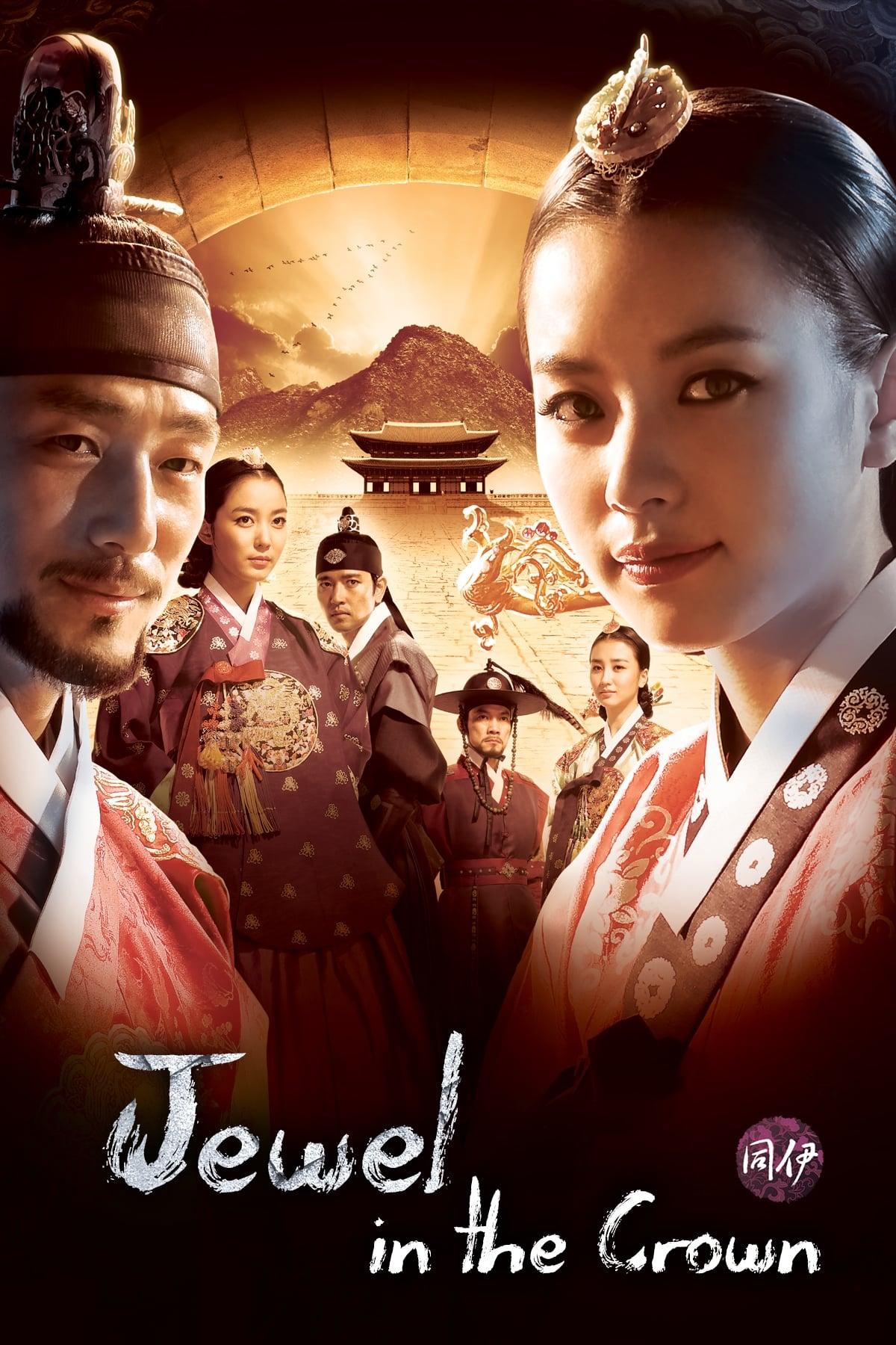 Dong Yi (2010)