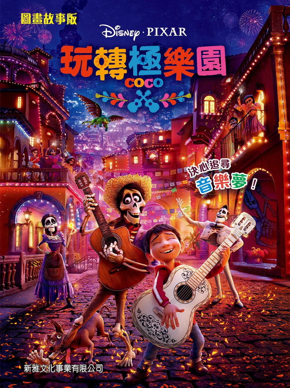 Coco Stream Hd Filme