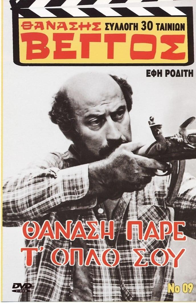 Ver Thanasi, pare to oplo sou Online HD Español (1972)