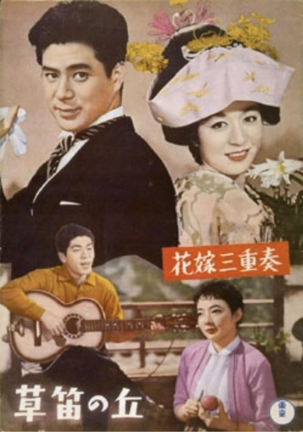 Song for a Bride (1958)