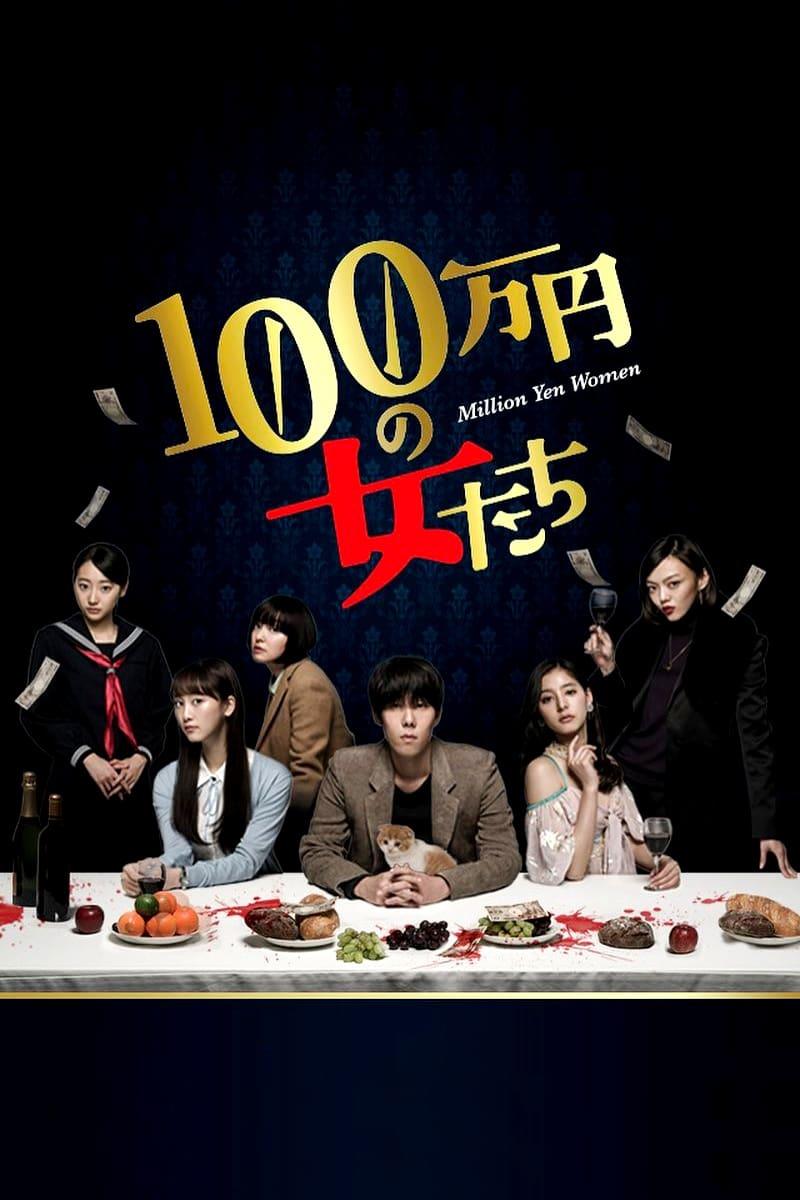 100万円の女たち TV Shows About Writer