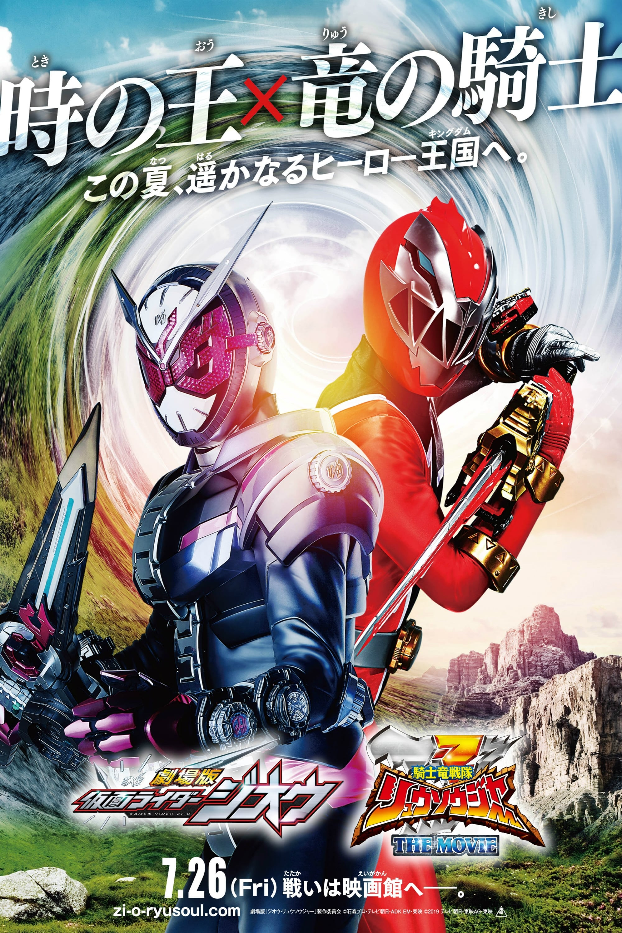 Kamen Rider Zi-O the Movie: Over Quartzer! (2019)