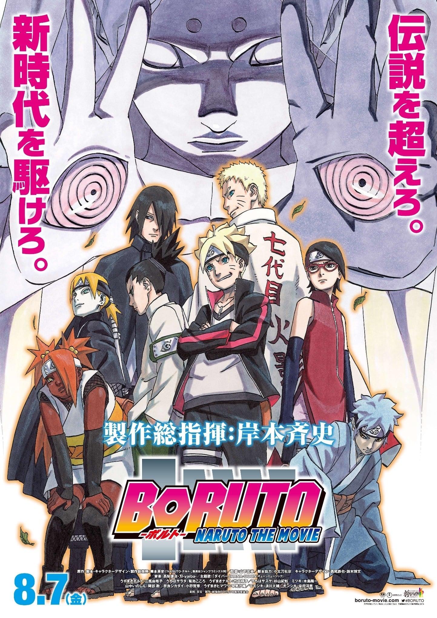 Boruto: Naruto Next Generations Season 0