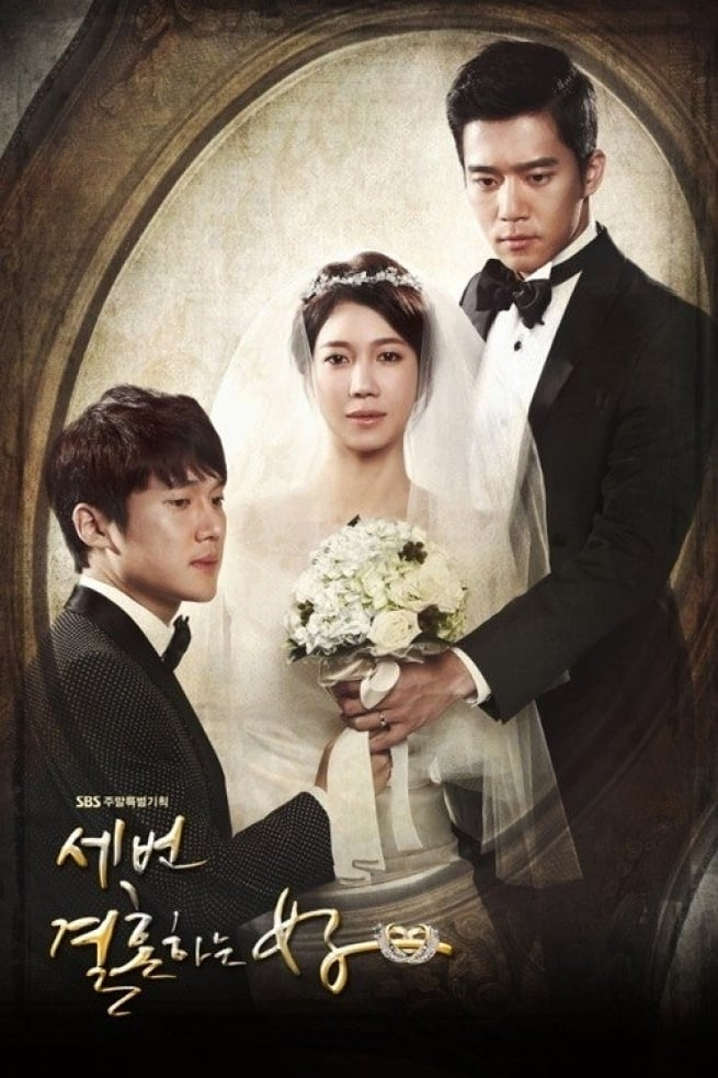 The Woman Who Married Three Times (2013)
