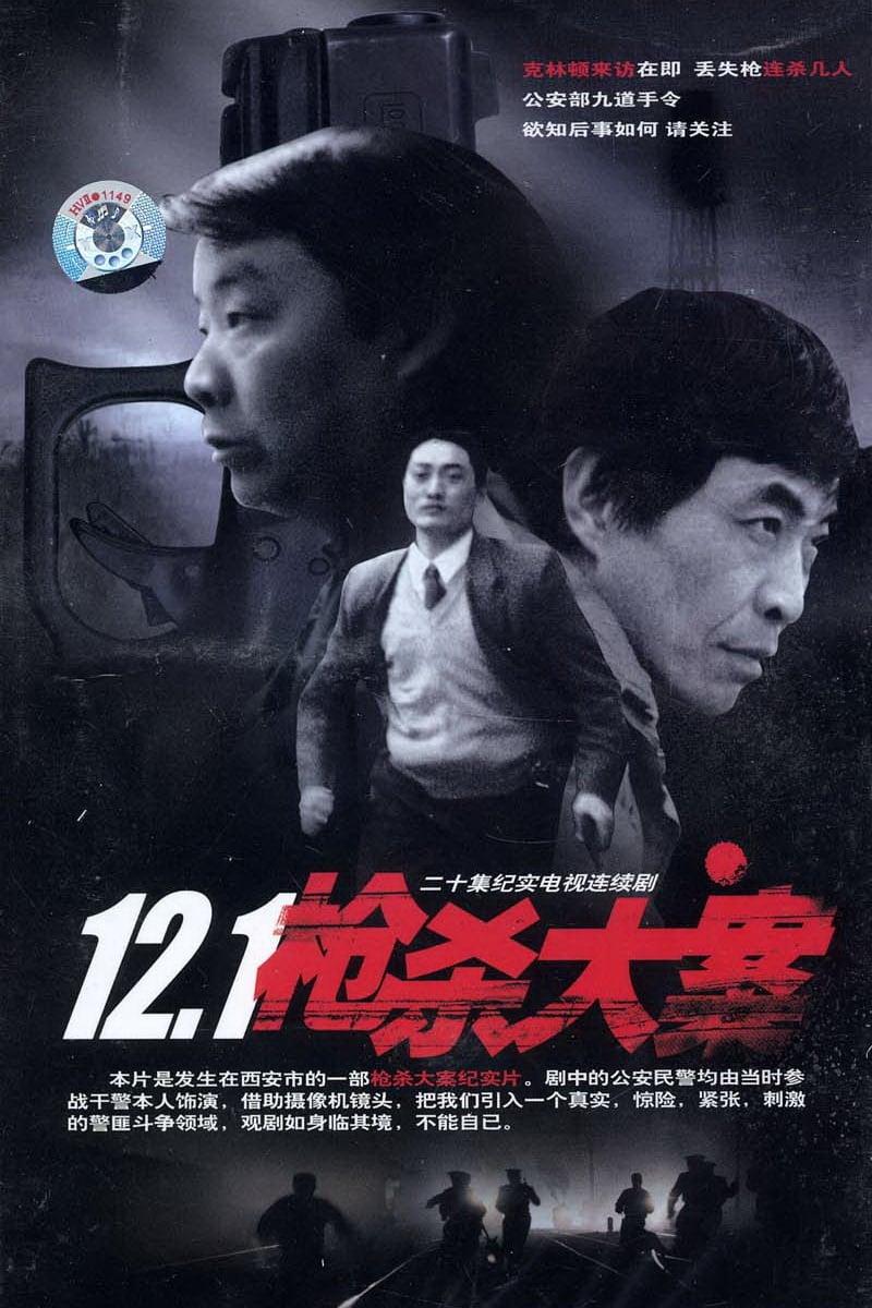 12.1枪杀大案 (1999)