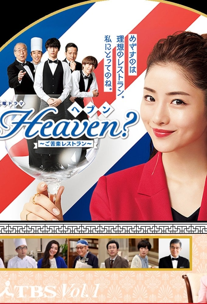 Heaven? ~My Restaurant, My Life~ (2019)