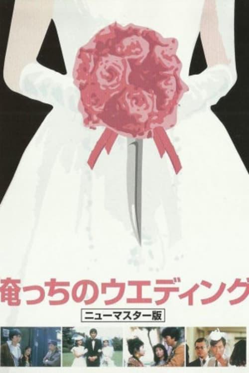 Ver Our Wedding Online HD Español (1983)