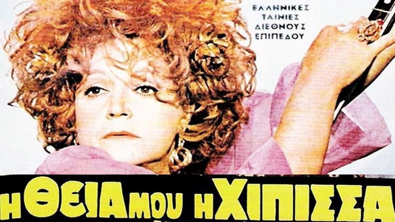 Η Θεία Μου η Χίπισσα (1970)