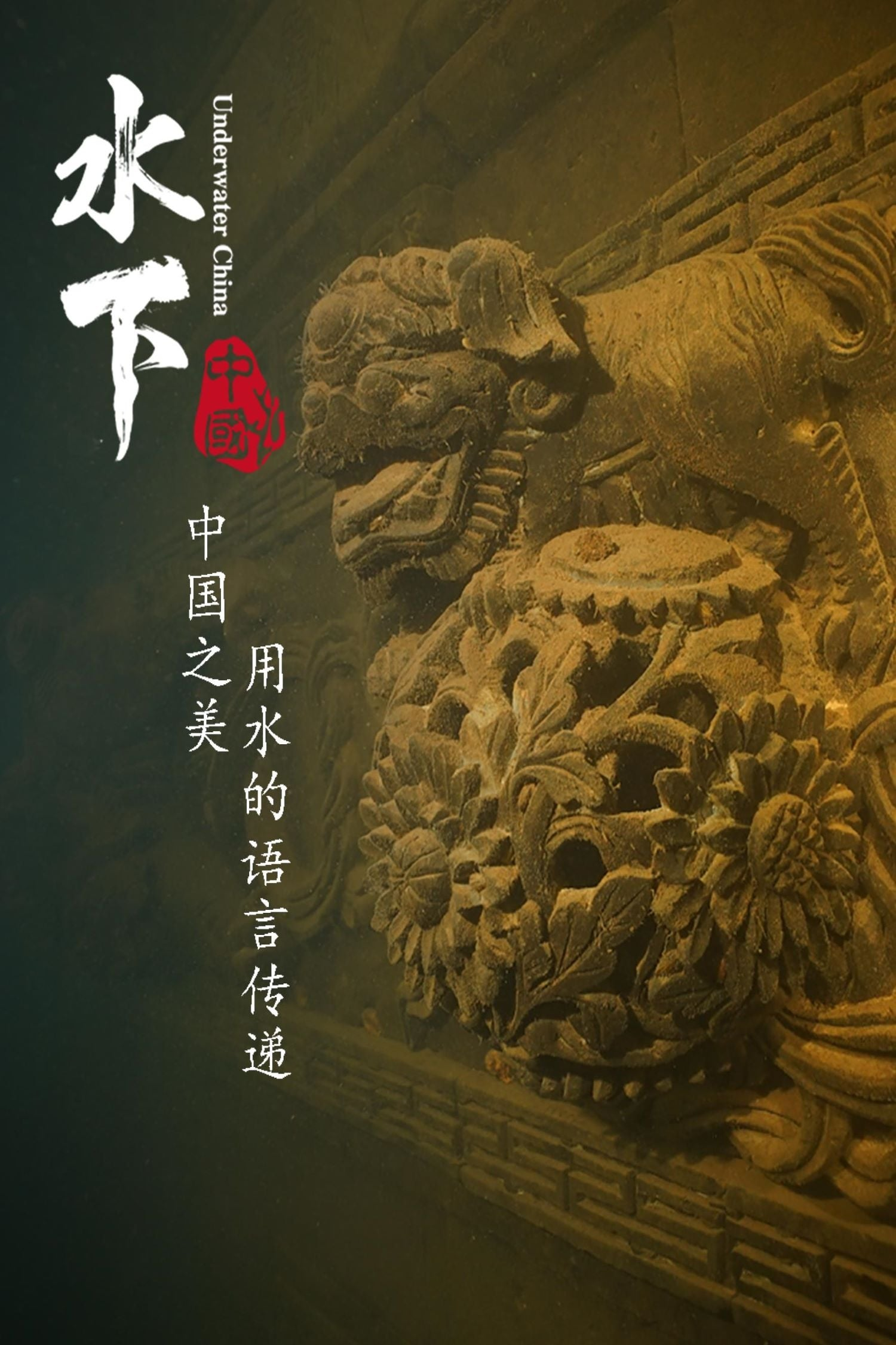 水下中国 Underwater China (2019)