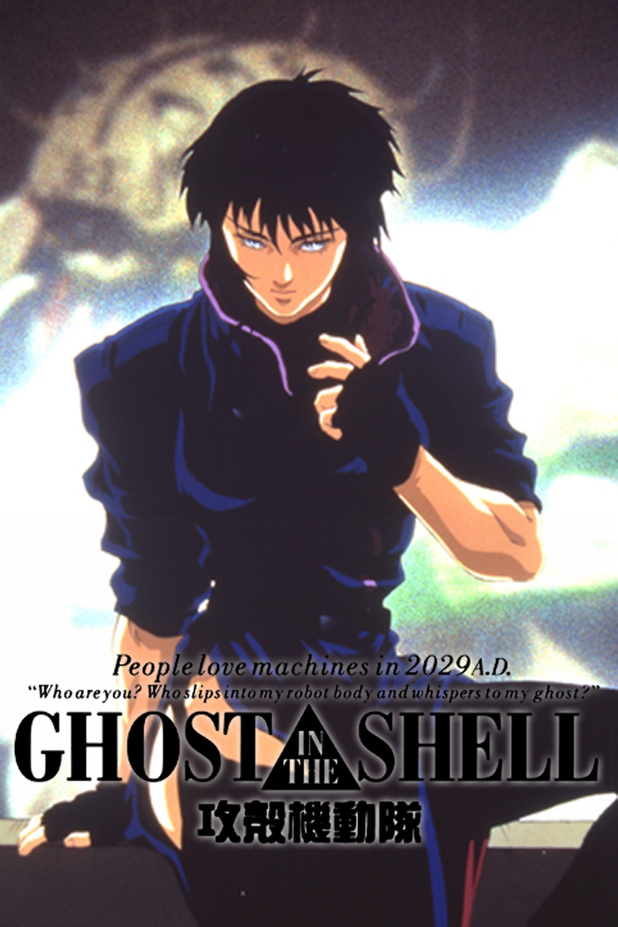 Ghost in the Shell on FREECABLE TV
