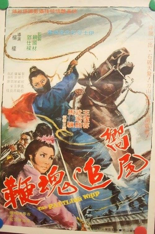 Ver Xiang wei zhui hun bian Online HD Español (1969)