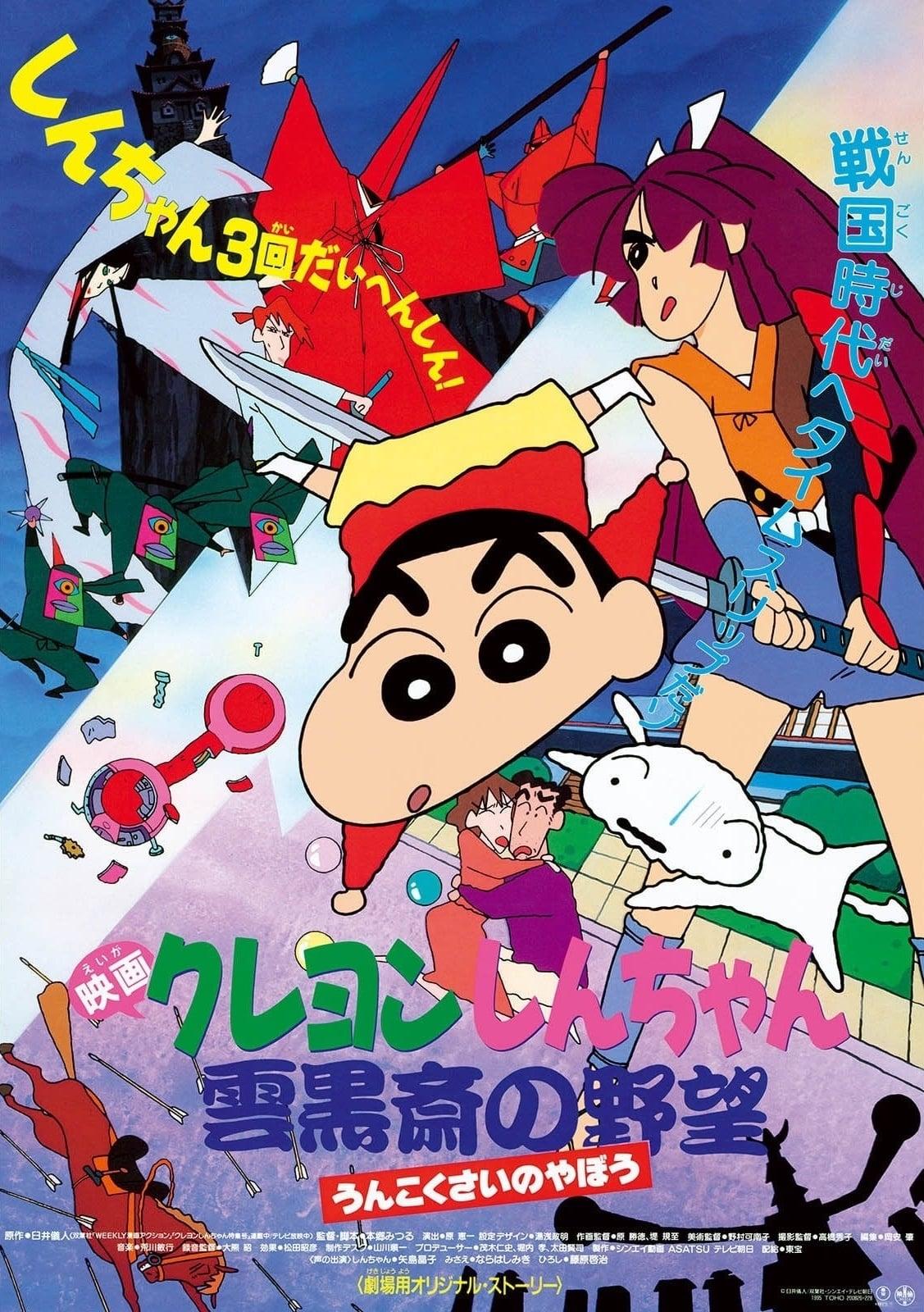 Crayon Shin-chan: Unkokusai's Ambition (1995)