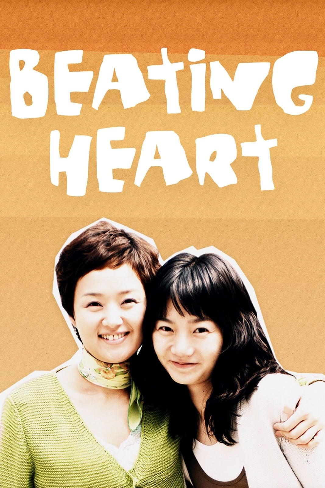 Beating Heart (2005)