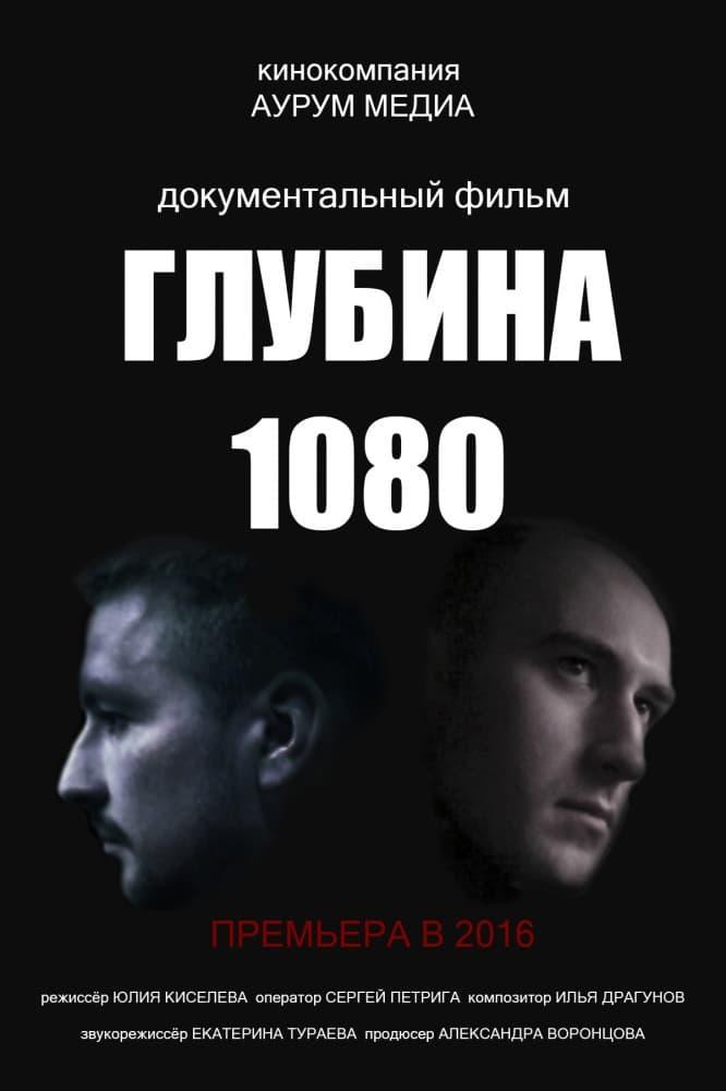 Depth 1080 (2016)