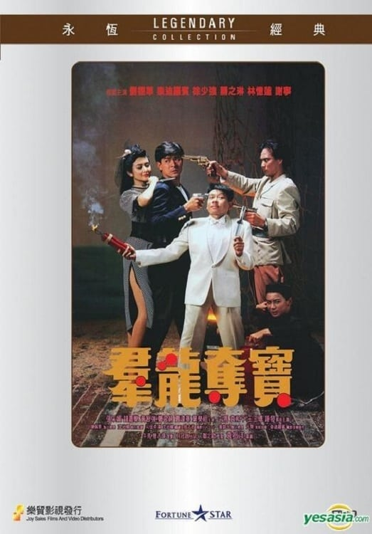 Ver Three Against the World Online HD Español (1988)