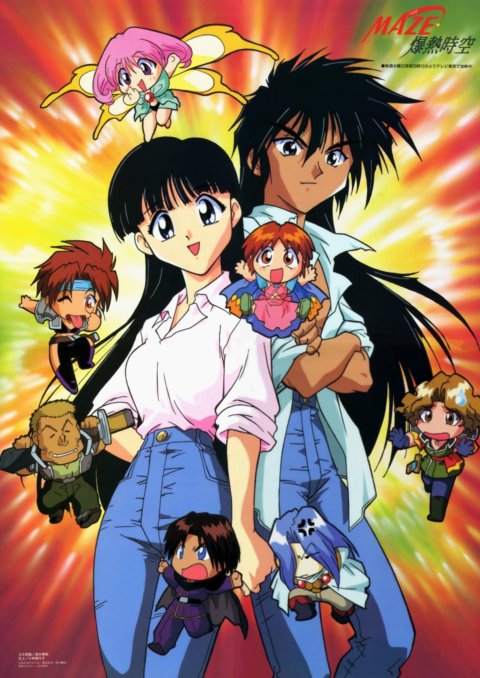 MAZE☆爆熱時空 (1997)