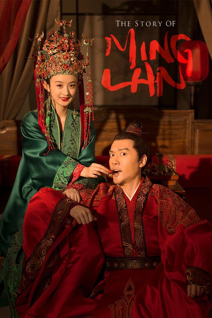 The Story of Ming Lan (2019)