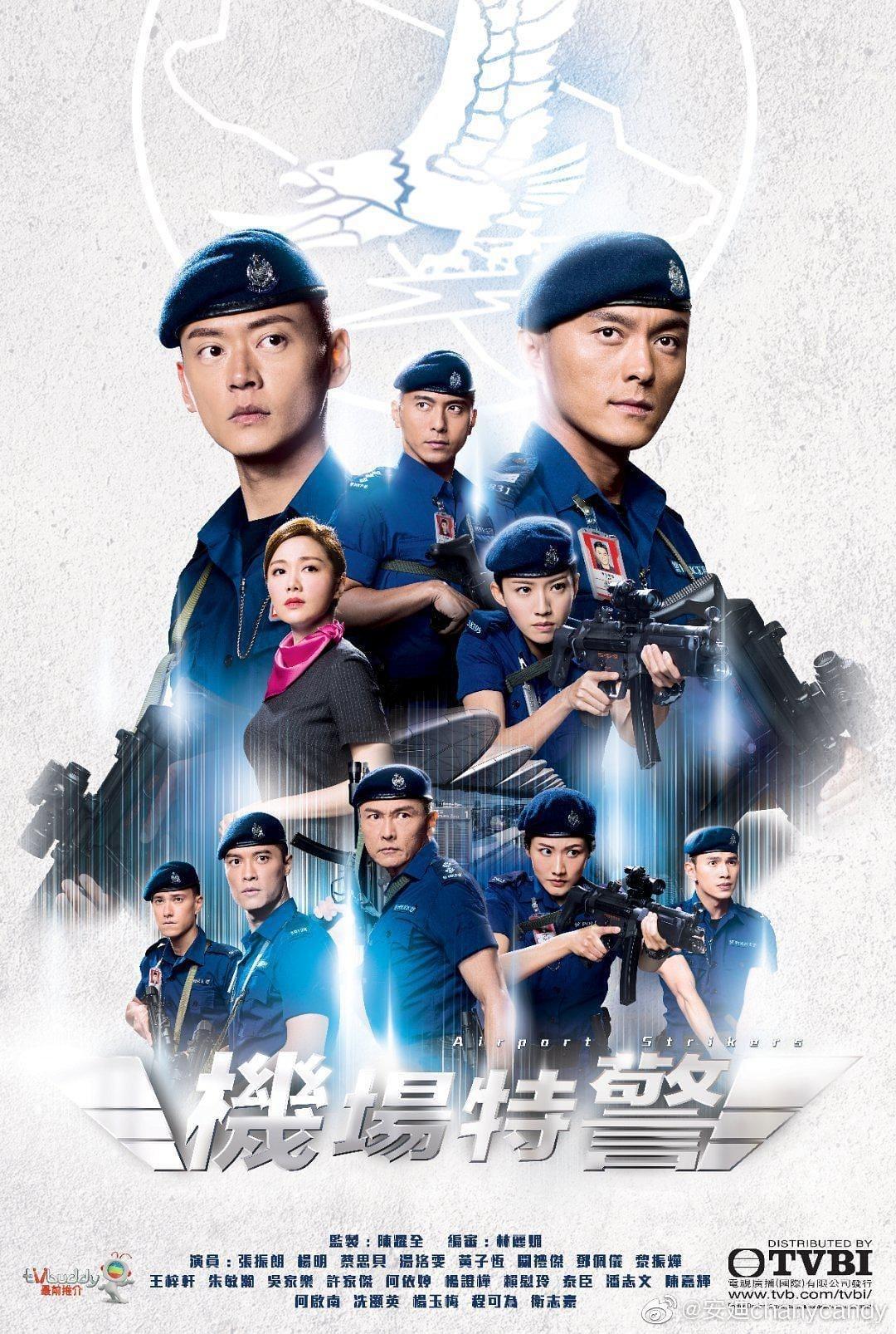 機場特警 TV Shows About Police