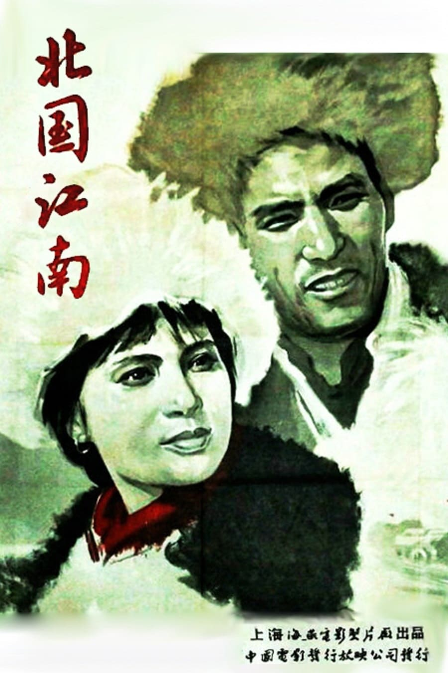 Southern Lands in the North (1963)