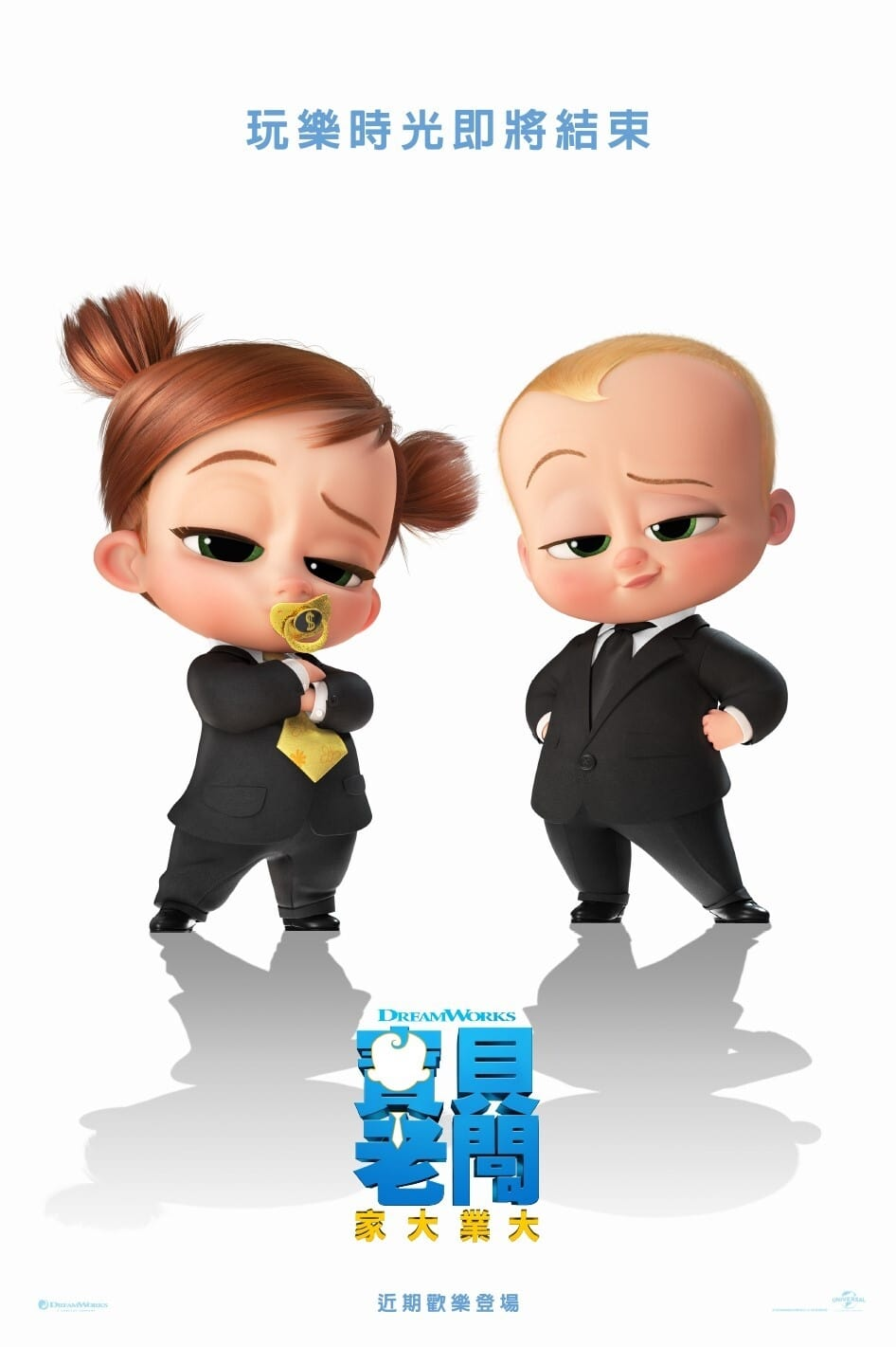 Poster and image movie The Boss Baby: Family Business