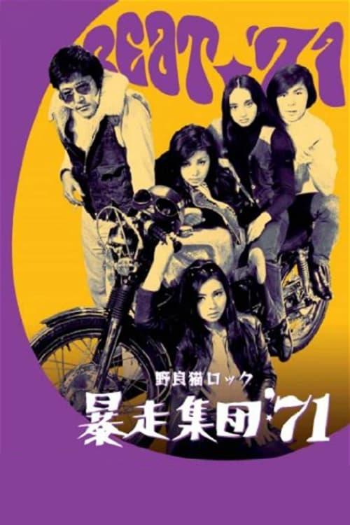 Stray Cat Rock: Beat '71 (1971)