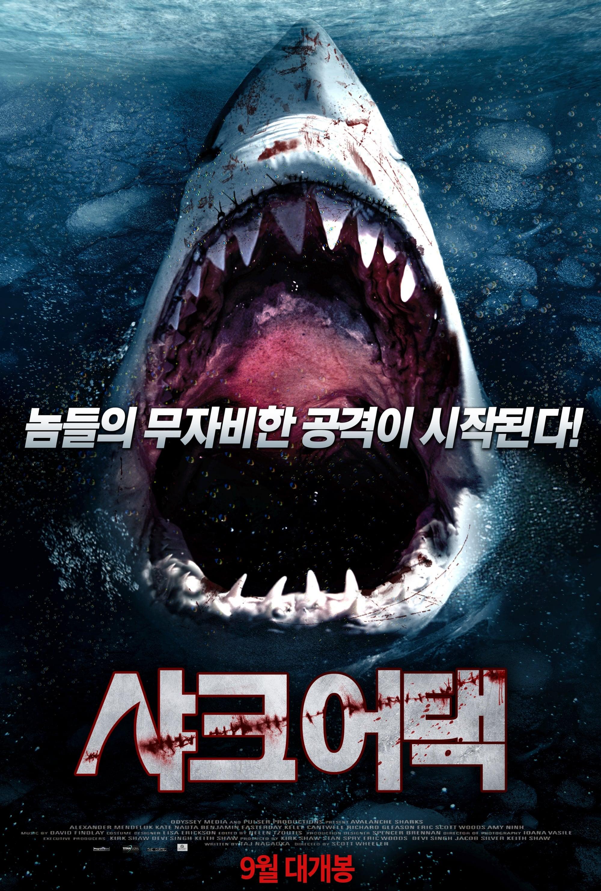 Avalanche Sharks (2014)