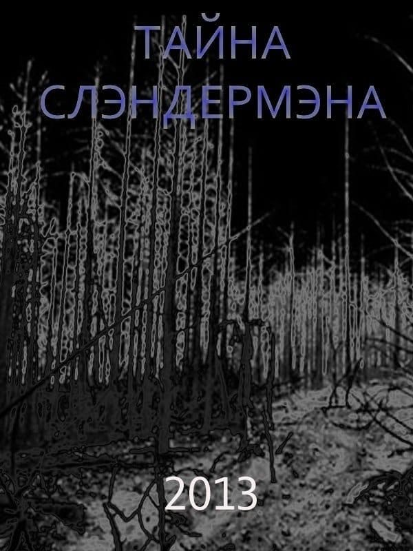 Mystery of Slender man (2013)