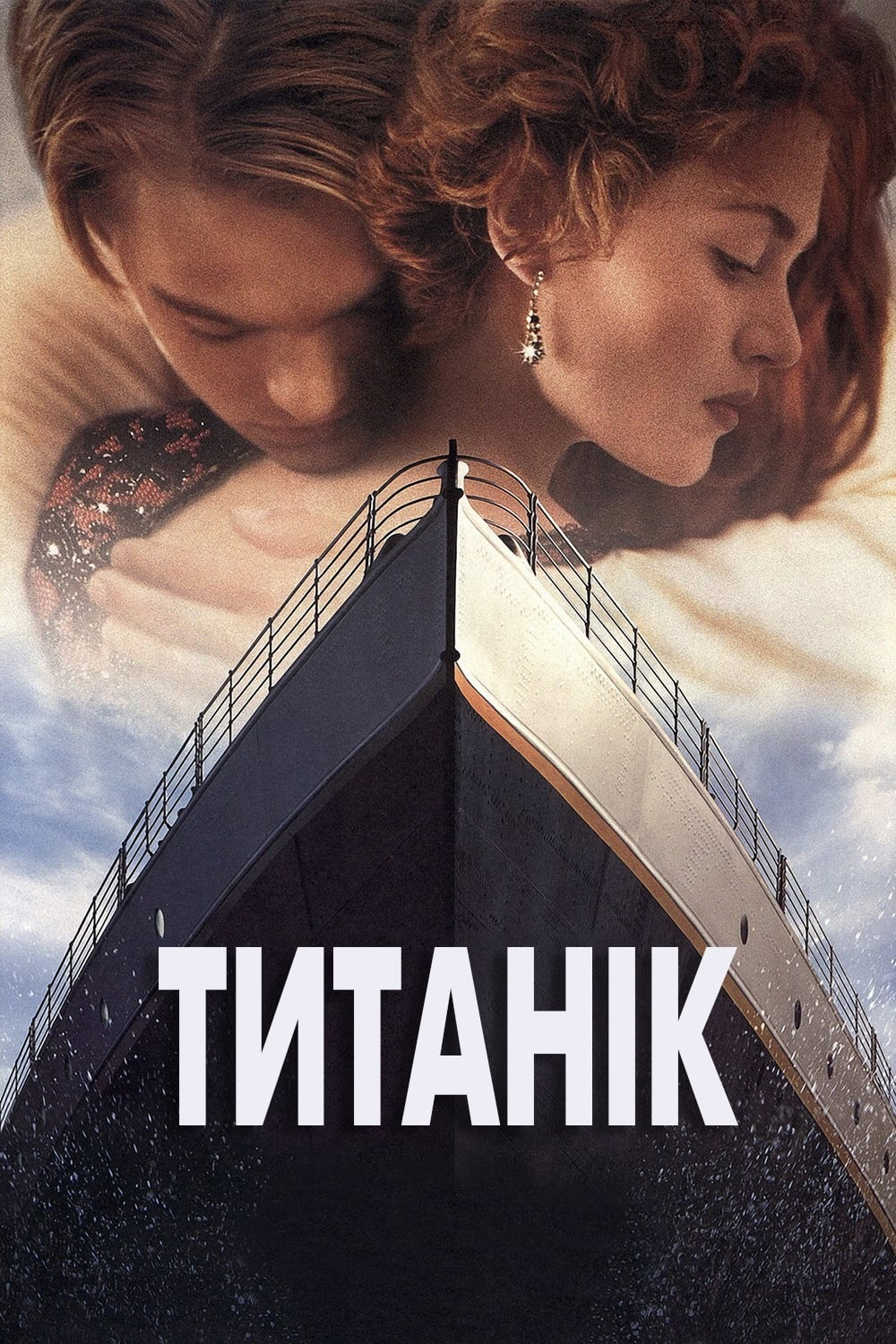 Titanic Hd Stream