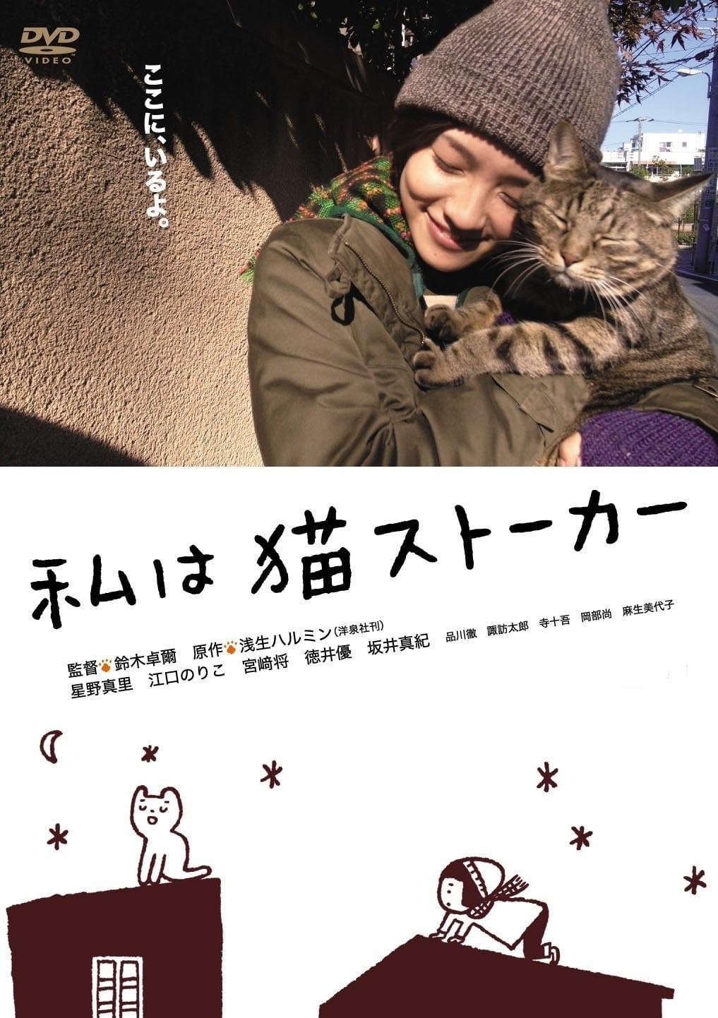 Ver I am a Cat Stalker Online HD Español ()