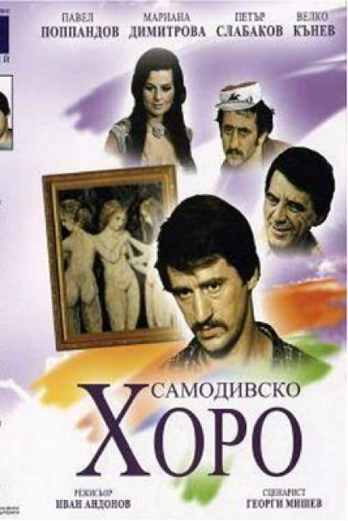 Ver ?????????? ???? Online HD Español (1976)