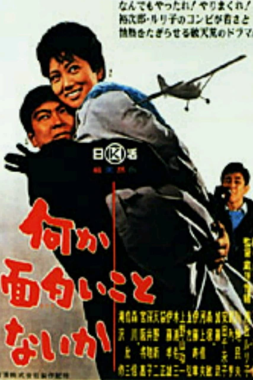 I Fly for Kicks (1963)