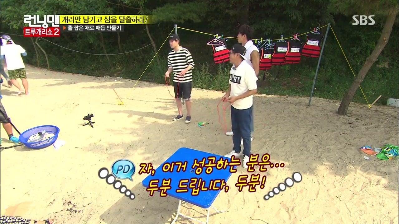 Running Man Season 1 :Episode 265  Escape from the Desert Island