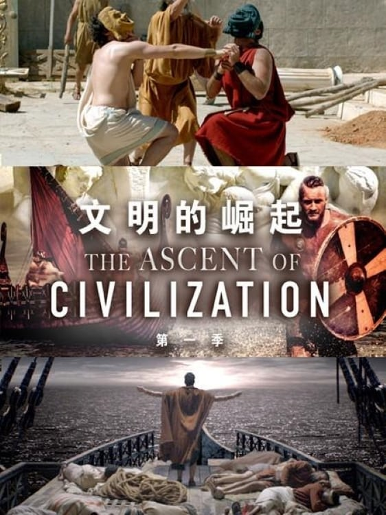 The Ascent of Civilization (2014)